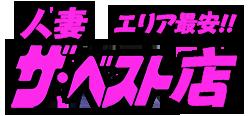 人妻ザ・ベスト店〜日本人専門〜 ロゴ